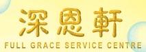 基督教香港崇真會深恩軒